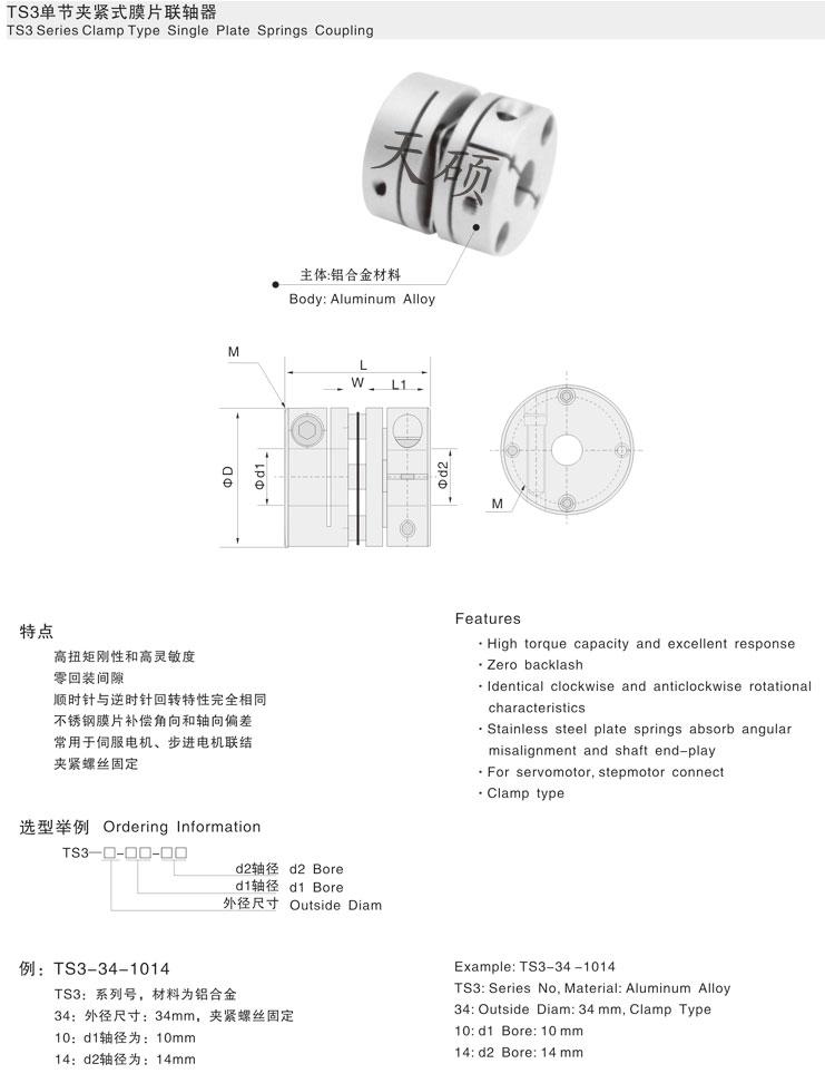 膜片联轴器
