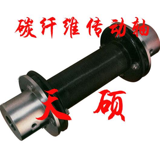 碳纤维联轴器、碳纤维膜片