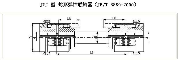 JSJ型--接中间轴型联轴器